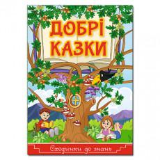 Сходинки до знань. Добрі казки gl-884-8
