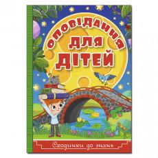 Сходинки до знань. Оповідання для дітей gl-886-2