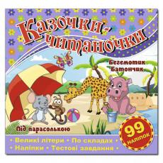 Книжка «Казаночки-читаночки» бузкова gl-866-4