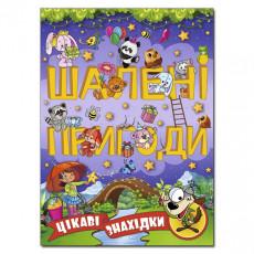 Книга «Шалені пригоди. Цікаві знахідки» фиолетовая gl-864-0