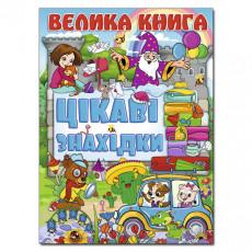 Велика Книга «Шалені пригоди. Цікаві знахідки» фиолетовая gl-865-7