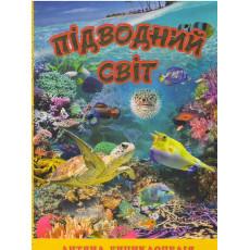 Книга «Енциклопедія Підводний Світ» (Жовта) gl-859-6