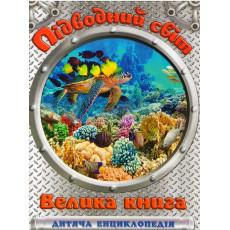 Книга «Енциклопедія Підводний Світ. Велика книга» gl-860-2