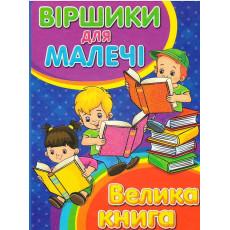 Книга «Віршики для малечі. Велика книга» gl-862-6