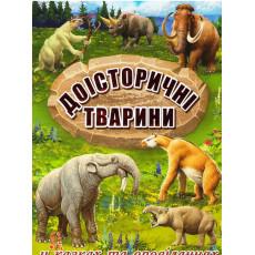 Доісторичні тварини у казках та оповіданнях. gl-863-3