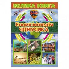 Книга «Велика Енциклопедія чомусика» gl-872-5