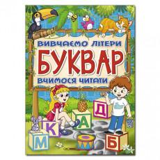 Буквар. gl-890-9