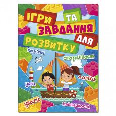 """Книга """"Ігри та завдання для розвитку"""". Червона  gl-899-2"""