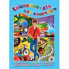 Книга «Енциклопедія для хлопчиків» gl-521-2