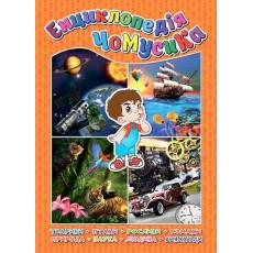 Книга «Енциклопедія чомусика» (помаранчева) gl-633-2