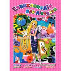 Книга «Енциклопедія для дівчаток» gl-634-9