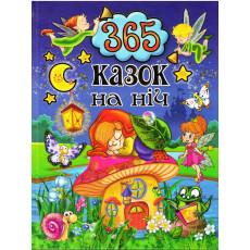 Книга «365 казок на ніч» gl-759-9