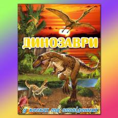 Динозаври у казках та оповіданнях. Червона gl-849-7