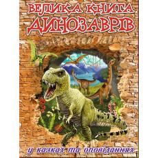Велика книга динозаврів у казках та оповіданнях gl-850-3