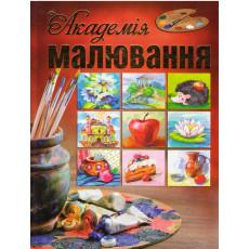 Книга «Академія малювання» gl-173-3