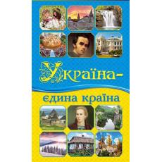 Книга «Україна - єдина країна» gl-679-0