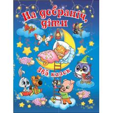 Книга «На добраніч діти. 365 казок» gl-660-8