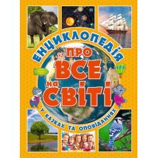 Книга «Енциклопедія про все на світі. Жовта» gl-780-3