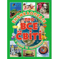 Книга «Енциклопедія про все на світі. Зелена» gl-788-9
