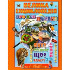 Книга «Велика енциклопедія про все на світі» gl-789-6
