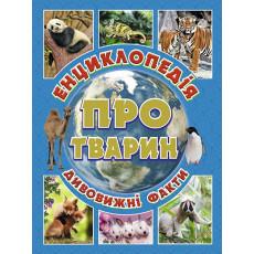 Книга «Енциклопедія про тварин» Блакитна gl-800-8