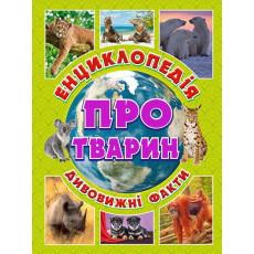 Книга «Енциклопедія про тварин» Зелена gl-807-7