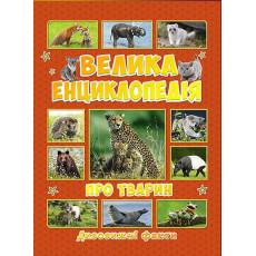 Книга «Велика енциклопедія про тварин» gl-808-4