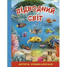 Книга «Енциклопедія Підводний Світ» (Синя) gl-831-2