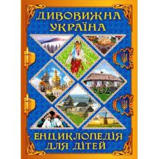 Книга «Енциклопедія. Дивовижна Україна» gl-832-9