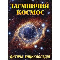 Книга «Енциклопедія. Таємничий космос» gl-843-5