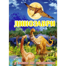 Книга «Енциклопедія. Динозаври» gl-844-2