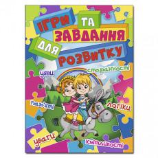Книга «Ігри та завдання для розвитку»  gl-878-7