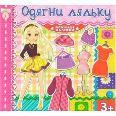 Одягни ляльку (рожева) gl-708-7