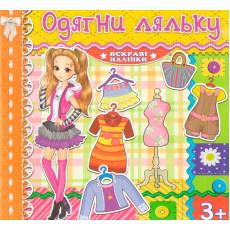 Одягни ляльку (помаранчева)gl-709-4