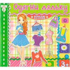 Одягни ляльку (зелена) gl-710-0