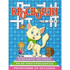 Кросворди для дітей. Синя gl-892-3