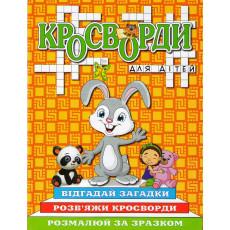 Кросворди для дітей. Помаранчева gl-893-0