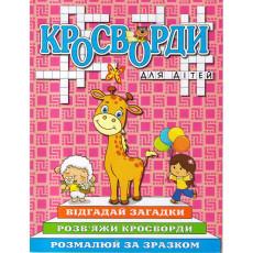 Кросворди для дітей. Рожева gl-895-4