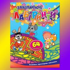 Для детей «Увлекательные лабиринты» gl-519-9