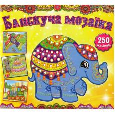 Блискуча мозаїка (Слоненя) gl-587-8