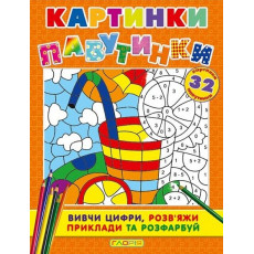 Книжка-раскраска «Картинки паутинки» помаранчева gl-206-8