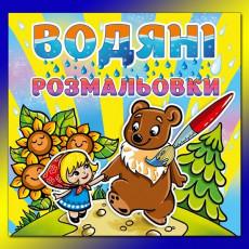 """Водная раскраска """"Маша и медведь"""" gl-432-1"""