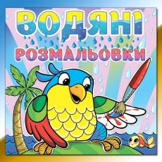 """Водная раскраска """"Попугай"""" gl-402-4"""