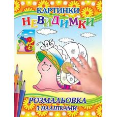 "Картинки - невидимки ""Розмальовка з налiпками.Помаранчева"" gl-556-4"