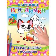 """Картинки-невидимки """"Розмальовка з налiпками. Рожева"""" gl-561-8"""