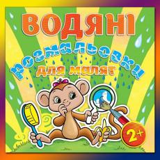 """Водная раскраска 2+ """"Обезьянка"""" gl-568-7"""