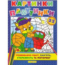Книжка-раскраска «Картинки паутинки» синя gl-674-5