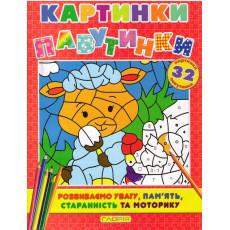 Книжка-раскраска «Картинки паутинки» червона gl-675-2