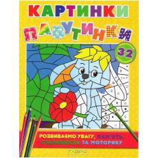 Книжка-раскраска «Картинки паутинки» жовта gl-676-9