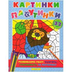 Книжка-раскраска «Картинки паутинки» блакитна gl-677-6
